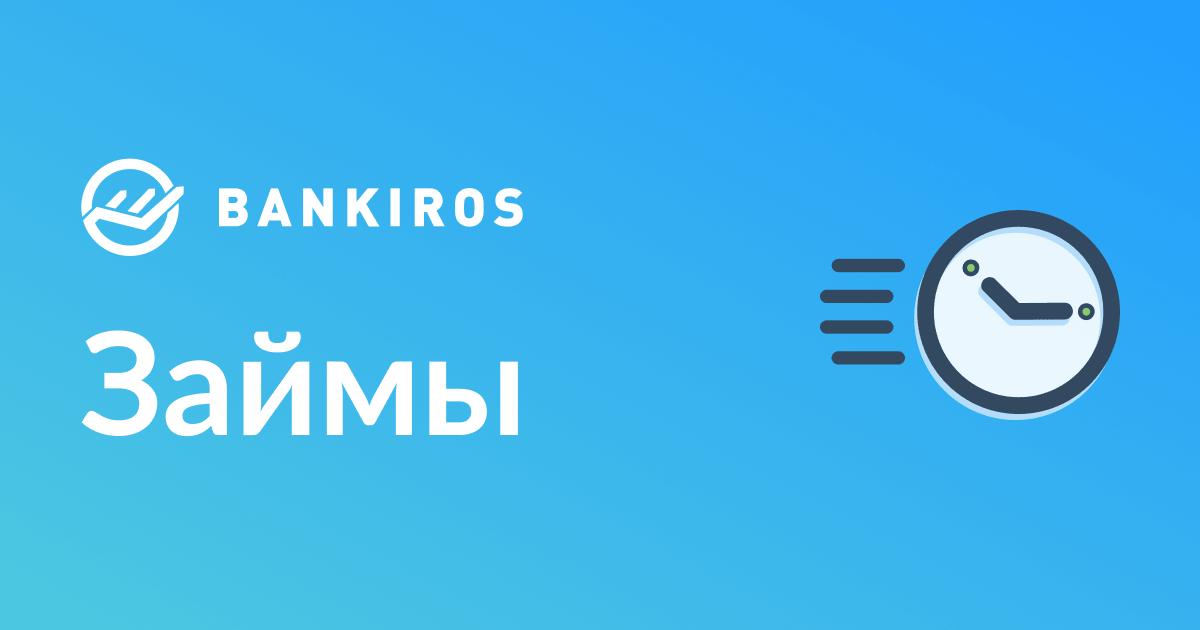 Условия и гарантии - Rubberi | Первая российская система автоматической выдачи онлайн-займов