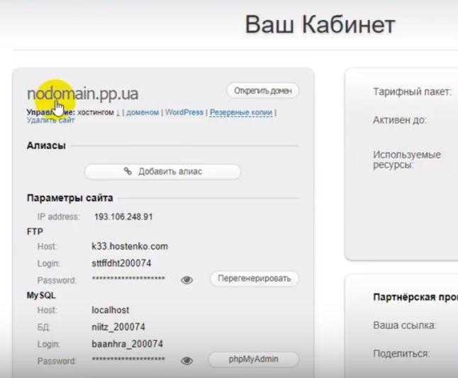 Цифровой сертификат безопасности: для чего это нужно? / Блог компании REG.RU / Хабр