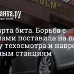 В России перестала работать база данных техосмотра ЕАИСТО: страховщики не могут продавать полисы — апрель 2019 г |  – новости Челябинска