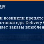 Доставка еды из ресторанов Москвы от 15 минут! Delivery Club