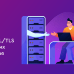 Не работает SSL: что с сертификатом — МирДоступа