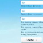 — Запись на прием к врачу — Челябинская область