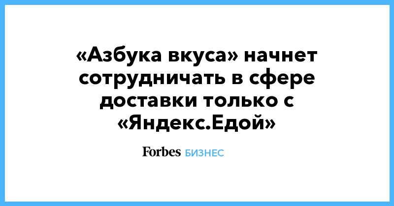 «Азбука вкуса» подвела итоги первой «нерабочей недели» – Новости ритейла и розничной торговли |