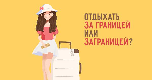 В какие зарубежные страны россияне могут поехать как туристы: сводка на 26 мая