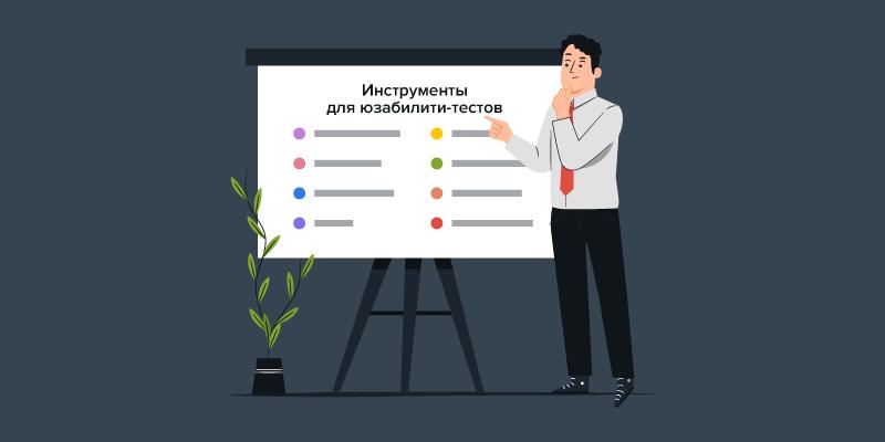 9 бесплатных инструментов для тестирования юзабилити сайта на русском