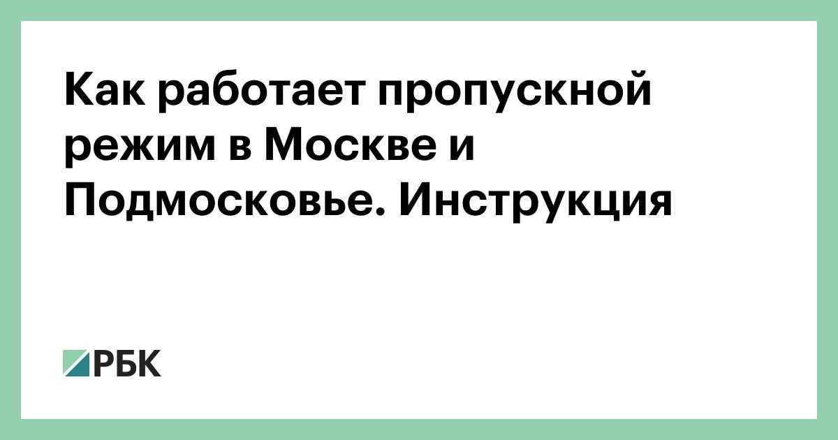 Не работает сайт |  | Оформить и проверить электронный цифровой пропуск на передвижение по Москве: на работу, в медицинское учреждение или для иных целей