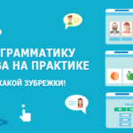 TurboEnglish (ТурбоИнглиш) — дистанционное обучение английскому языку по купону от Biglion в Москве