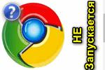 Не запускается Google Chrome: почему на компьютере не открывается Гугл хром