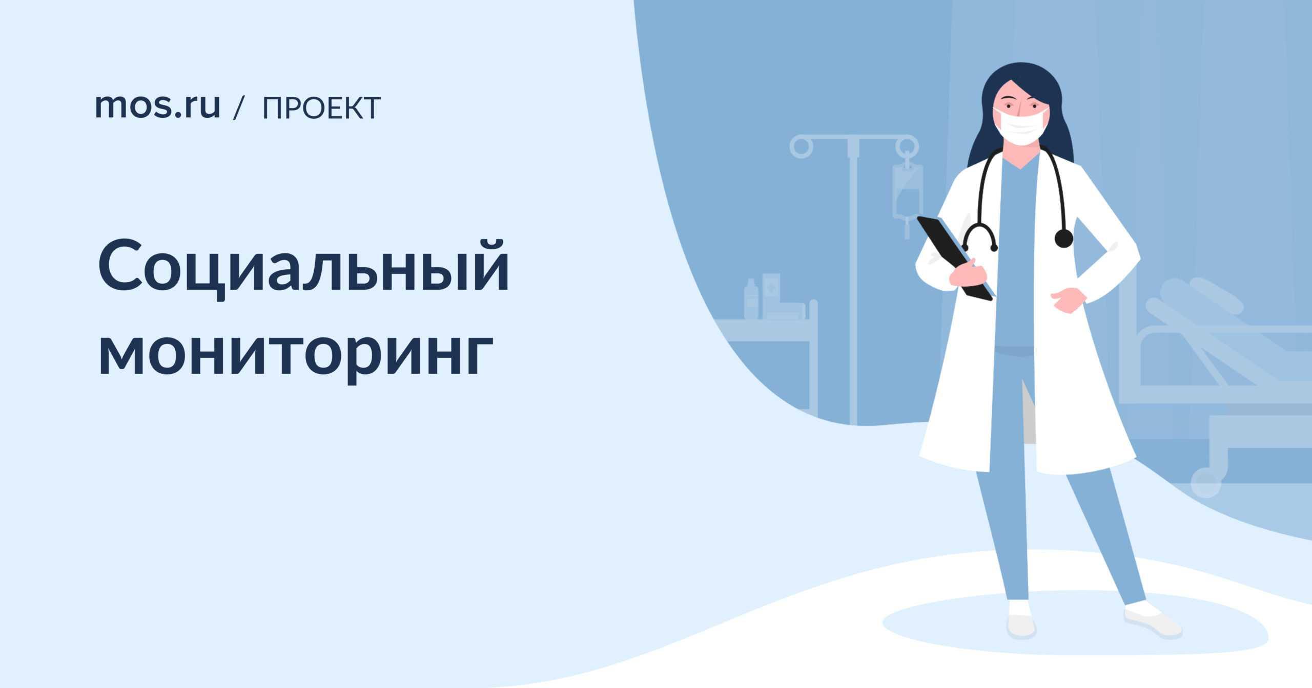 Социальный мониторинг - мобильное приложение контроля соблюдения карантина / Проекты / Сайт Москвы