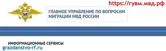 ГУВМ МВД РФ официальный сайт (ранее ФМС России)