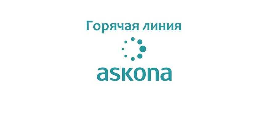 Информация о компании Askona, важные сведения о производстве