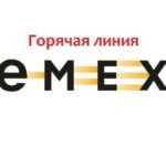 Горячая линия Емекс, как написать в службу поддержки – Горячая линия