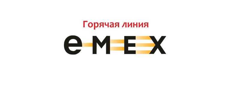 Горячая линия Емекс, как написать в службу поддержки - Горячая линия