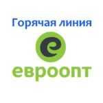 Служба поддержки Евроопт: телефоны, как написать жалобу