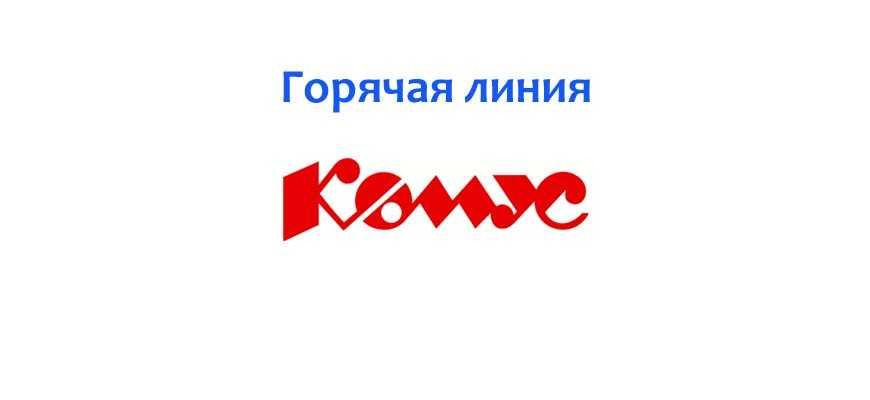 Телефон горячей линии магазина «Комус», бесплатный номер службы поддержки