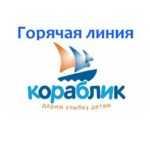 магазины кораблик (ООО «Кораблик-Р») — отзывы клиентов о компании