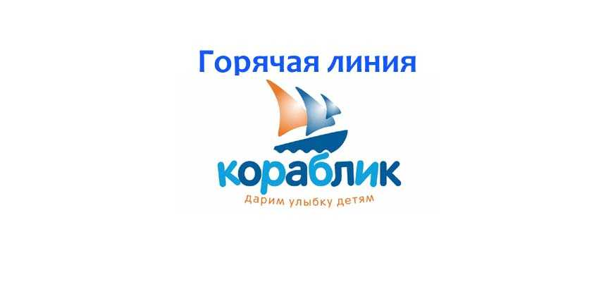 магазины кораблик (ООО «Кораблик-Р») - отзывы клиентов о компании