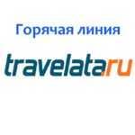 ᐈ 314 отзывов – Травелата.ру в Москве | Отзывы на