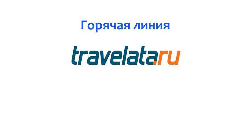 ᐈ 314 отзывов - Травелата.ру в Москве   Отзывы на