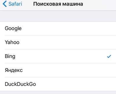 Не работает Safari на iPhone: способы лечения
