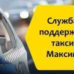 Как связаться с техподдержкой такси «Максим»