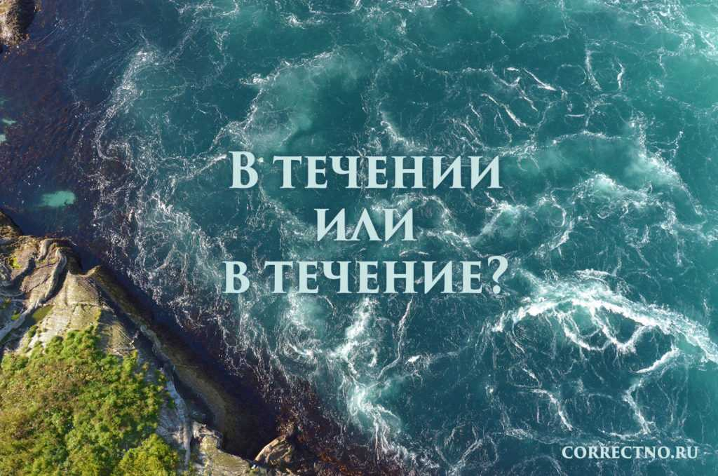 Как правильно: втечениЕ или втечениИ? / Статьи / Newslab.Ru