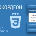 Аккордеон на чистом HTML | Пикабу