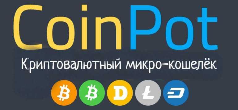 Coinpot: регистрация, вход, отзывы, обзор 2020 - Coin Post