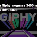 Facebook купил Giphy, и юзеры заподозрили неладное. Гифки исчезают – и у интернет-детективов есть объяснение