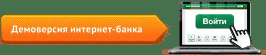 Интернет-банк от банка Авангард БЕСПЛАТНО, подключить систему банк-клиент через интернет