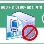 DNS сервер недоступен как исправить: лучшие способы