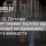 Доступ запрещен — Здоровье петербуржца