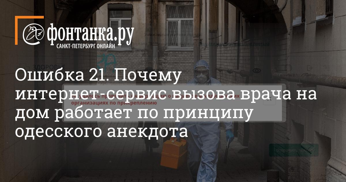Самозапись на прием к врачу через  в Санкт-Петербурге на официальном сайте
