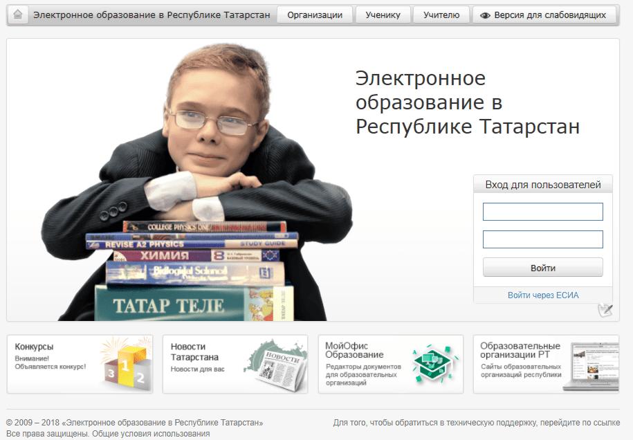 Не работает сайт      Российская электронная школа