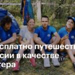 Как путешествовать по России бесплатно, работая волонтером, как пройти отбор
