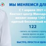 В Башкортостане меняется единый номер 1301 на 122 / Министерство здравоохранения Республики Башкортостан
