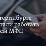 В Екатеринбурге перестали работать сервисы МФЦ