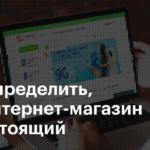 Выключаем мошеннический сайт в 3 шага | Пикабу