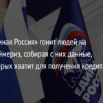 «Единая Россия» гонит людей на праймериз, собирая с них данные, которых хватит для получения кредита   Пикабу