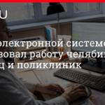 Не работает сайт |  | Челябинск электронный 74e(г. Челябинск) /
