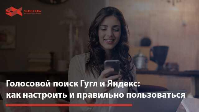 Голосовой поиск Яндекс и Google: как включить