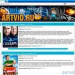 Artvid.Ru – популярный развлекательный портал. Фильмы, игры на высокой скорости на Артвиде.