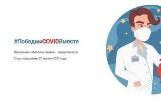 Закончилась активация выигрышных кодов программы «Миллион призов» / Новости города / Сайт Москвы
