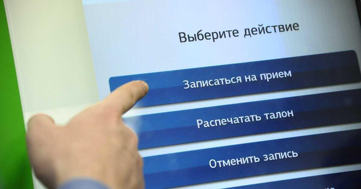 Запись к врачу онлайн временно недоступна из-за профилактических работ – Москва 24, 22.09.2015
