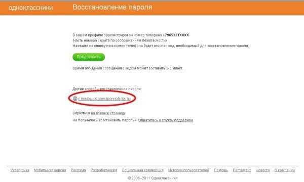 Одноклассники не открываются — как исправить   remontka.pro