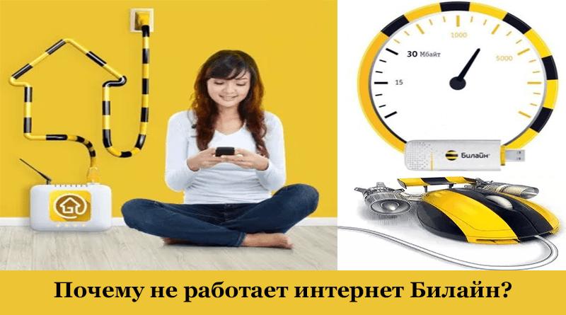 Устранение неполадок домашнего интернета - почему не работает интернет и вай фай роутер Билайн - Алексин