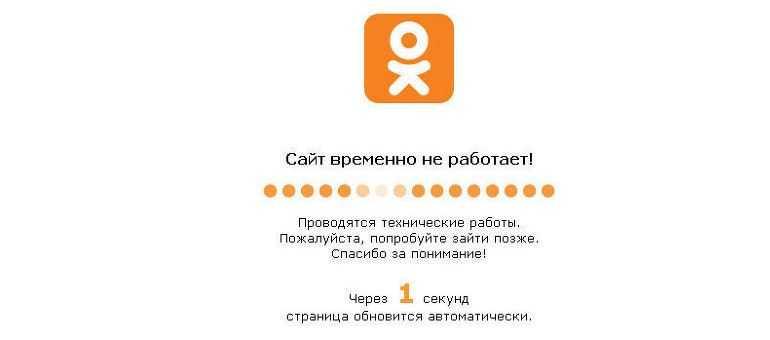 Почему не загружается и не работает социальная сеть Одноклассники, а так же как ее открыть, если она заблокирована