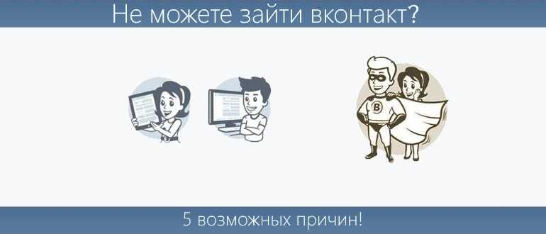 Что с ВК сейчас: сбой и что случилось сегодня с сайтов ВКонтакте
