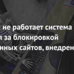 Замглавы РКН: сайт ведомства не работал из-за проблем у провайдера
