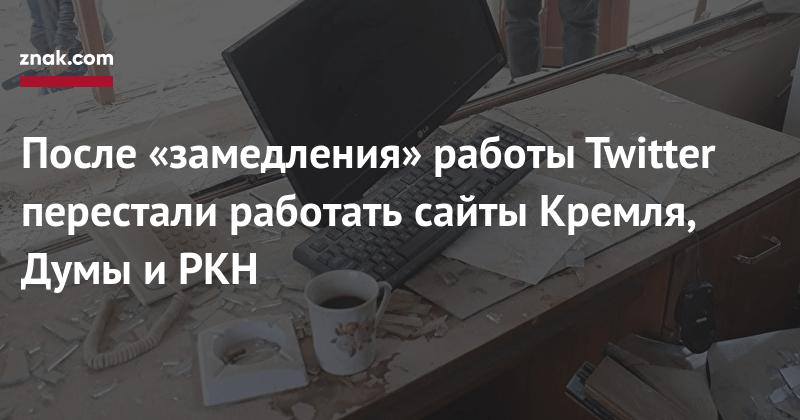 Сайт Роскомнадзора перестал работать на фоне блокировки Telegram :: Общество :: РБК